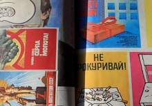 soviet-era graphics scrapbook