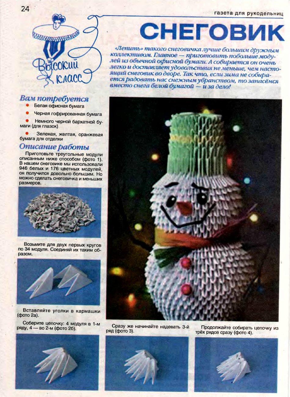 Модульные оригами снеговик схема и
