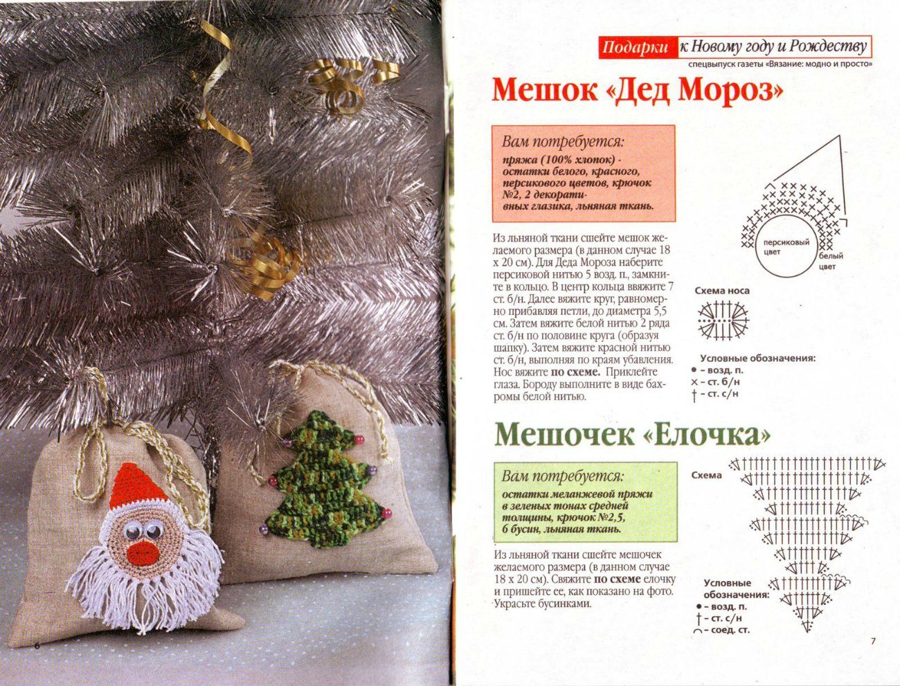 Christmas gifts crochet ornaments make