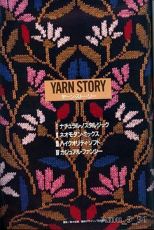 gift presents for knitters: yarn story book