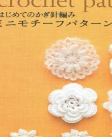 mini motif crochet pattern 100