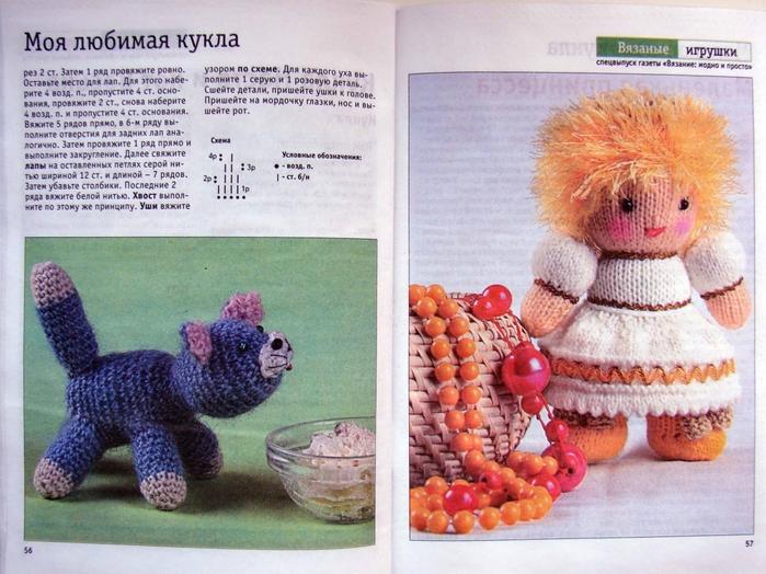 Вязаные игрушки своими руками и схемы