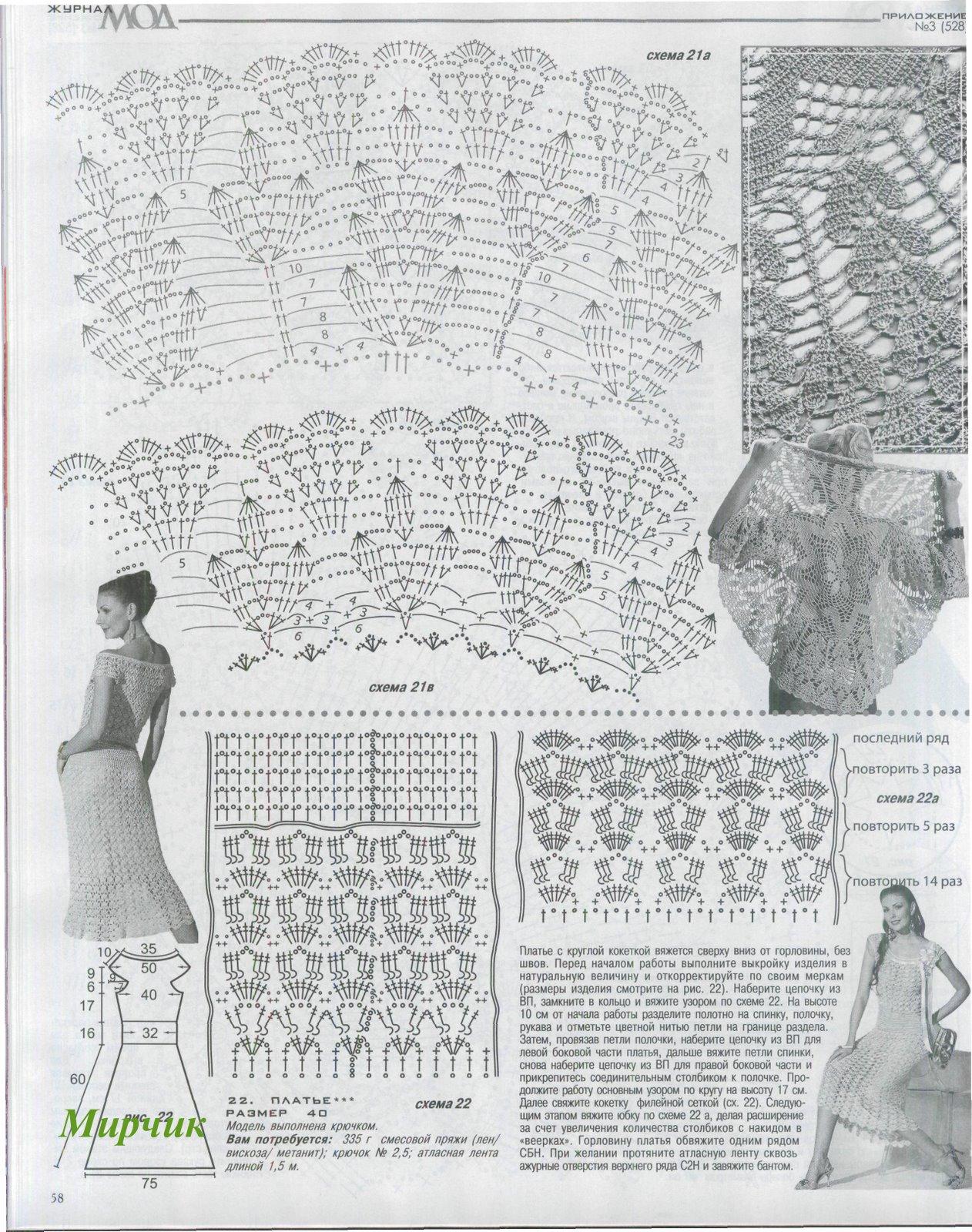 Вязание платья по японским схемам 236