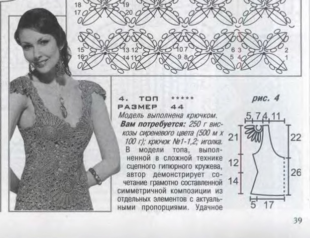 http://make-handmade.com/wp-content/uploads/2013/02/crochet-lace-top-skirt-ladies-make-handmade-53.jpeg