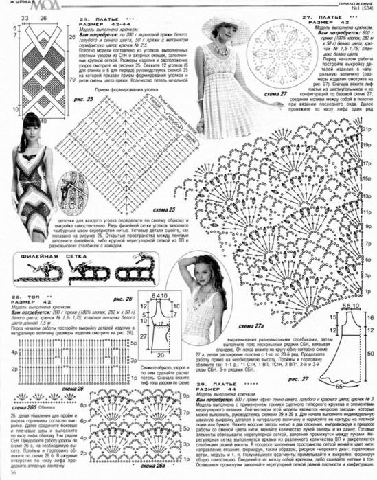 Свадебные платья крючком со схемами из журнала мод