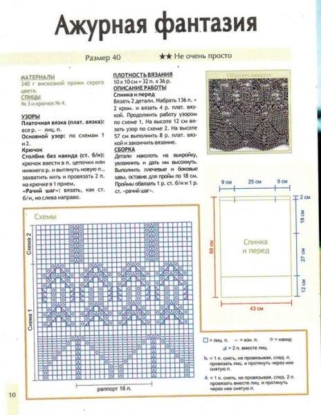 2-3 (464x600, 75Kb)