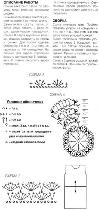 5087732_platdevkru2 (331x700, 77Kb)