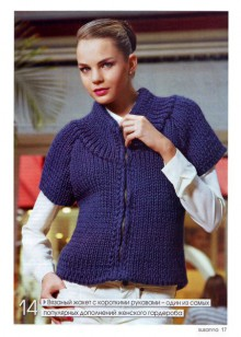 knitted jacket for ladies