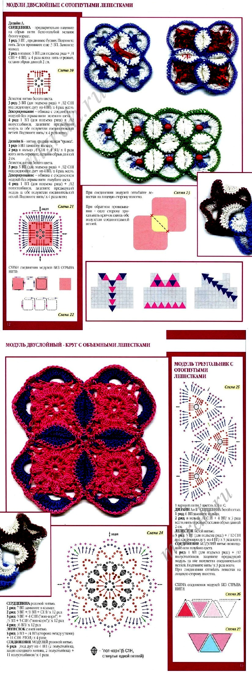 Crochet Beauty 3d Flower With Granny Squares Make