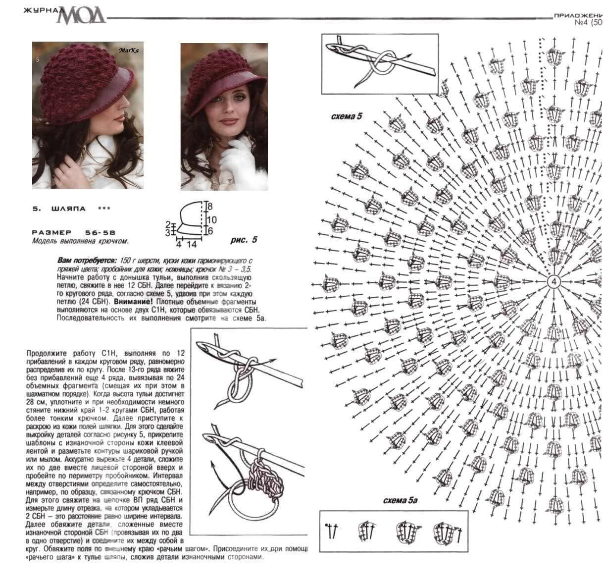 Вязаные береты (модели с описанием) Вязание спицами 20