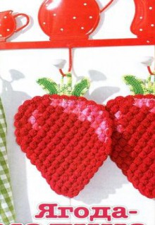 crochet strawberry coaster