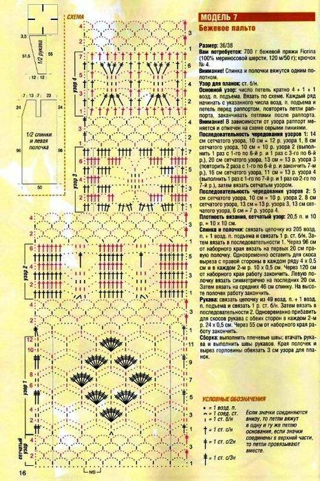 mantel24b (465x700, 132Kb)