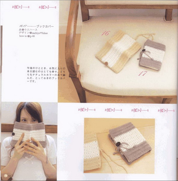 【引用】十二款精選漂亮編織書套(有圖解) - zhanghongonlysz的日志 - 网易博客 - 1292754997小颜妈妈 - 小颜妈妈的博客