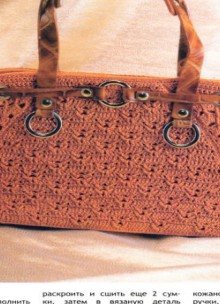 crochet fashion handbag for ladies