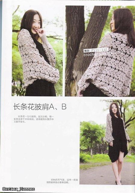 Crochet Flower Scarf And Stole Crochet Pattern Make Handmade