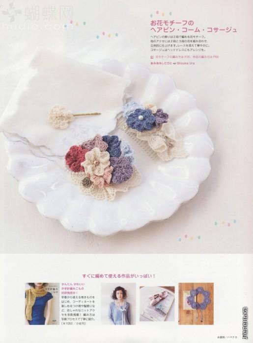 Free Crochet Patterns Crochet Flower Hairclip Bracelet Necklace