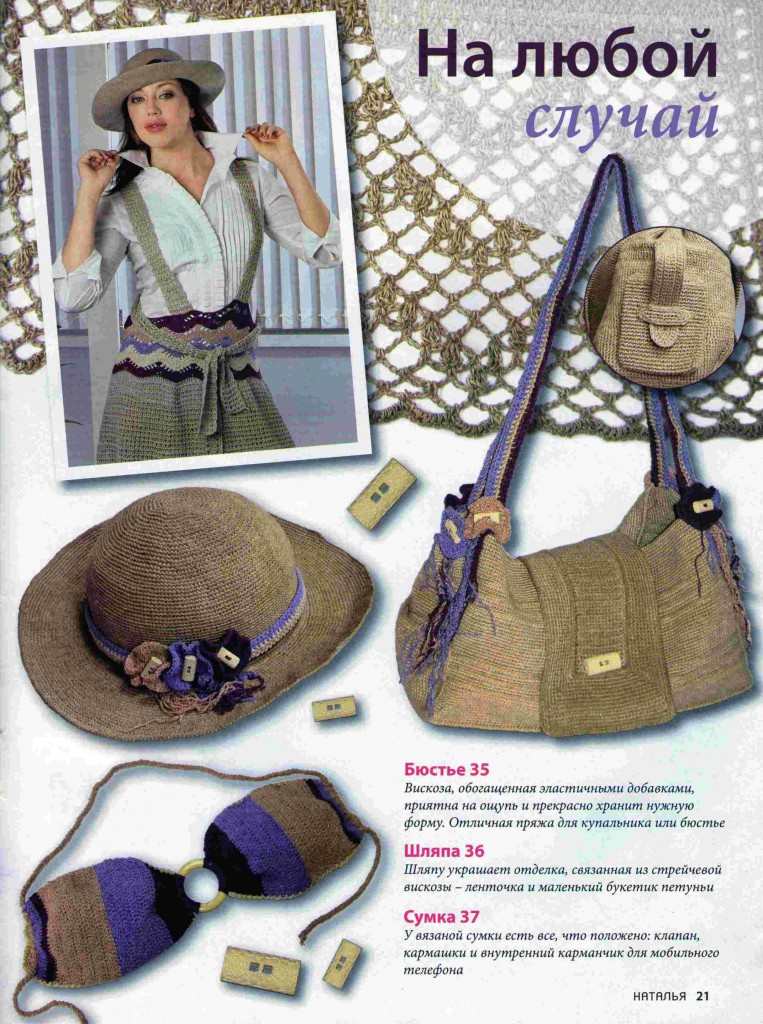 Knitting Kit (skirt, bustier, hat, bag) their own hands - photo skirt with a blouse and knitted accessories