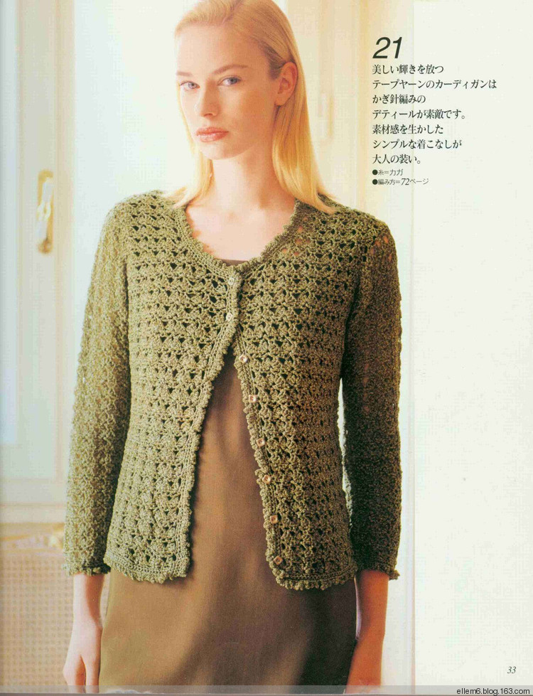 Crochet Jacket Pattern : Crochet Top Girls Crochet Jacket Knit Striped Pullover King Cole ...