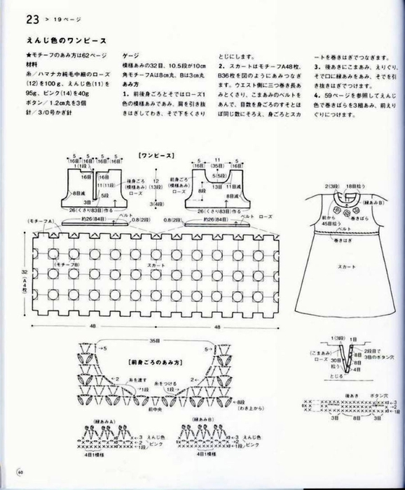 связать крючком-детское платье-схемы (578x700, 194Kb)