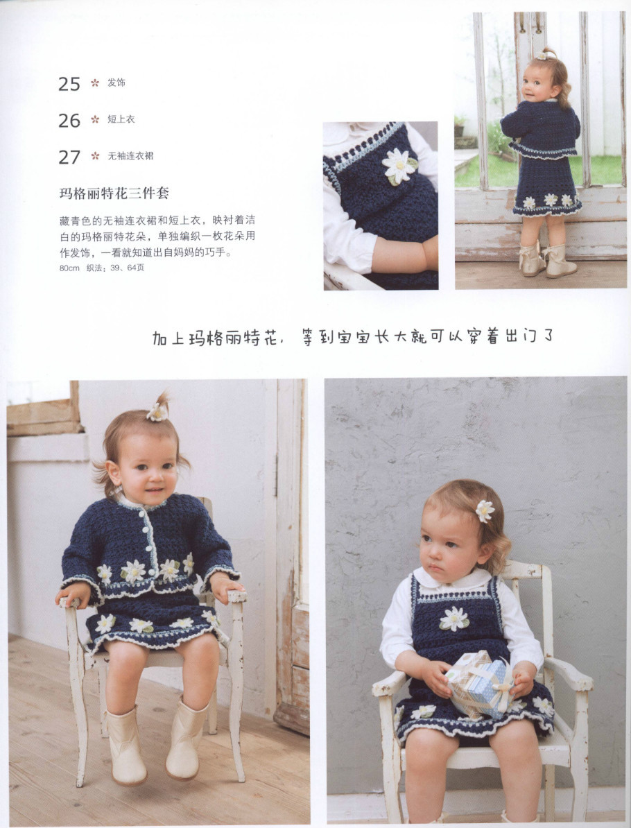 Crochet Baby Wears Vol 5 - 紫苏 - 紫苏的博客
