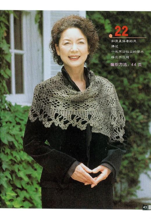 DT 帮妈妈织过的一条围巾图解 - 蕾妮 - 蕾雨轩