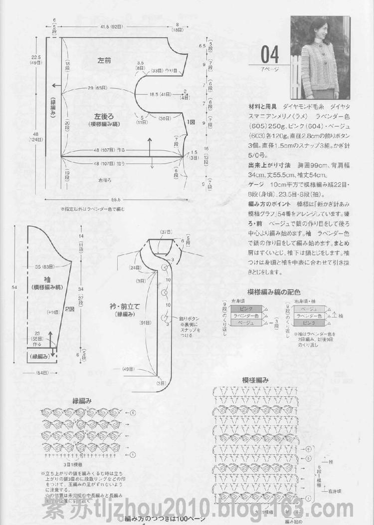 【转载】手编秋冬装 - 荷塘秀色 - 茶之韵