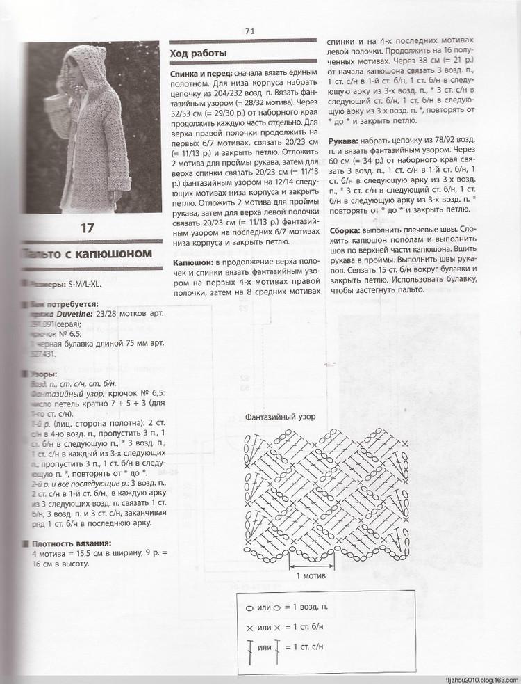 优雅开衫-------一款钩针衣服 - 大侠 - 大侠金星艾尔的博客