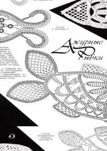 crochet irish lace of fishes